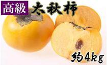 ■【高級甘柿】和歌山産の太秋柿約4kg[2020年10月~発送]