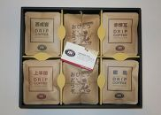 【お中元用】【自家焙煎珈琲丸喜】こだわりのオリジナルブレンド珈琲5種類の詰め合わせ