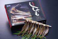 北海道産干しシシャモ(オス・メス)40尾