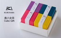 奥八女茶キューブギフト(玉露・煎茶・紅茶・季節のお菓子)
