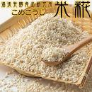 冷凍米麹(米こうじ)/2.5kg(500g×5袋)/湯浅発酵食品研究所