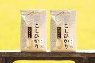 南魚沼産コシヒカリ(玄米)【5kg×2袋】