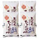 【令和1年度産】ひとめぼれ無洗米20kg(5kg×4袋)