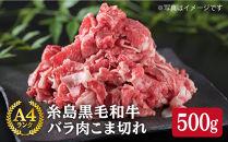 糸島黒毛和牛バラ肉こま切れ(牛丼、肉じゃが用)500g入り