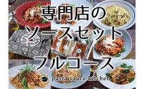 【ギフト用】専門店のパスタソース フルコース