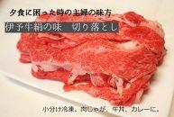 ≪ポイント交換専用≫ 伊予牛絹の味(A4,A5)牛切り落とし、牛すじ肉セット(冷凍)