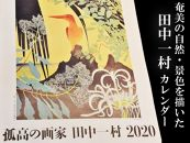 孤高の画家田中一村カレンダー