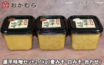 【DN101】おかむら特製 源平味噌セット2.1kg(麦みそ・白みそ・合わせ)