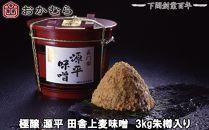 【DN102】おかむら特製 極醸源平田舎上麦味噌 3kg朱樽入り