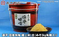 【DN103】おかむら特製 源平田舎味噌 極上米(白)みそ3kg朱樽入り
