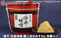 【DN104】おかむら特製 源平田舎味噌 極上合せみそ3kg朱樽入り