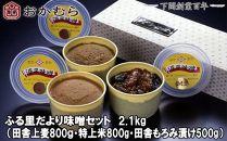 【DN105】おかむら特製 ふる里だより味噌セット 2.1kg (田舎上麦800g・特上米800g・田舎もろみ漬け500g)