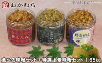 【DN108】おかむら特製 食べる味噌セット+特選上麦味噌セット1.65kg