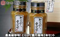 【DN110】おかむら特製 最高級珍味 とらふぐ雲丹風味2本セット