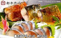 【DN114】おかむら特製 真さばづくしセット 約540g