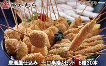 【DN117】おかむら特製 居酒屋仕込み 一口串揚Aセット 6種30本