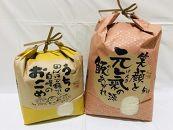 【農家の嫁厳選】☆幸せ手こまいセット(コシヒカリ5kg+彩のきずな3kg)