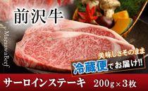 前沢牛サーロインステーキ200g×3枚セット【冷蔵発送】 ブランド牛肉