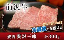 前沢牛贅沢三昧(カルビ100g・上カルビ100g・ロース100g)【冷蔵発送】 ブランド牛肉