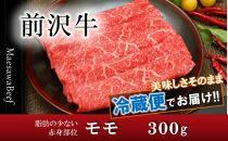 前沢牛モモ(300g)【冷蔵発送】 ブランド牛肉