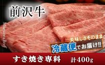 前沢牛すき焼き専科(肩ロース200g・モモ200g)