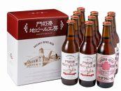 MB02-16門司港地ビール工房 飲み比べ10本セット