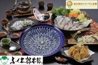 FK23-50【北九オンリーワン企業 ふく太郎本部】ふく料理にぎわいフルコース