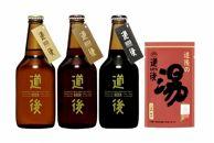 道後ビール3本セット(F‐1)