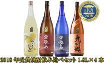 2018年受賞焼酎飲み比べセット 1.8L×4本
