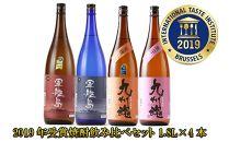 2019年受賞焼酎飲み比べセット 1.8L×4本