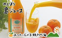 希望の島みかんジュース「丸しぼり果汁」720ml×2本化粧箱入