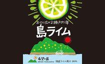 希望の島ライム果汁150ml×6本