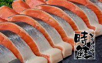 日高産ときしらず 時鮭<姿切身セット>(ひだか漁組)