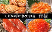 <頒布会>ひだかの海の恵み定期便全4回(ひだか漁組)