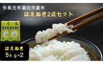 令和元年産プロが選んだ美味しいお米はえぬき10kgNO<野川ファーム>