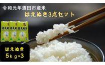 令和元年産プロが選んだ美味しいお米はえぬき15kgNO<野川ファーム>
