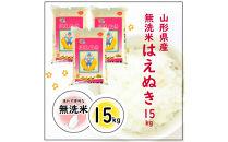 令和元年産米無洗米はえぬき15kgTO<東北食糧>