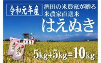 令和元年産米「酒田の米農家から直送!」はえぬき10kgSI<庄内い~ものや>