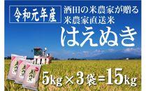 令和元年産米「酒田の米農家から直送!」はえぬき15kgSI<庄内い~ものや>