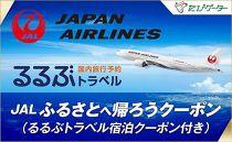 新ひだか町JALふるさとクーポン147000&ふるさと納税宿泊クーポン3000