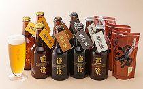 <水口酒造>道後ビール9本セット