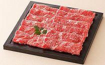 伊予牛絹の味黒毛和牛ロースすき焼き用