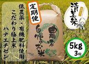 《定期便》【低農薬】『ハナエチゼン』5kg×3ヵ月