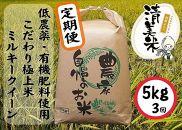 《定期便》【低農薬】『ミルキークイーン』5kg×3ヵ月