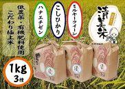 【低農薬】こだわり極上米食べ比べセット計3kg