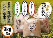【低農薬】こだわり極上米食べ比べセット計9kg