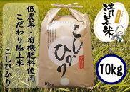 【低農薬】こだわり極上米『こしひかり』10kg