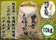 【低農薬】こだわり極上米『ハナエチゼン』10kg