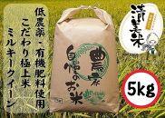 【低農薬】こだわり極上米『ミルキークイーン』5kg
