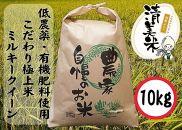 【低農薬】こだわり極上米『ミルキークイーン』10kg